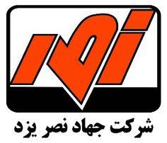 شرکت جهاد نصر یزد