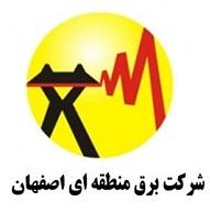 شرکت برق منطقهای اصفهان