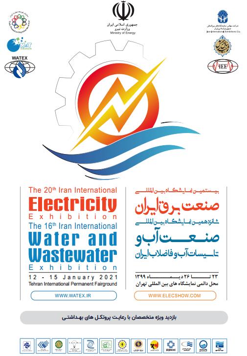 بیستمین نمایشگاه بین المللی صنعت برق ایران