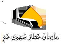 سازمان قطار شهری قم