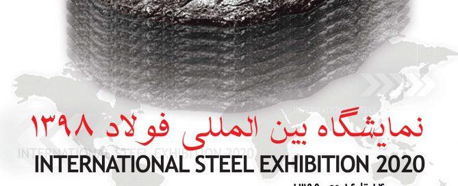 نمایشگاه صنعت فولاد کیش