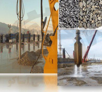 اجرای ستون های شنی به منظور بهسازی خاک