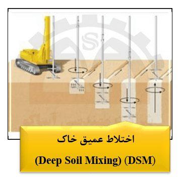 اختلاط عمیق خاک