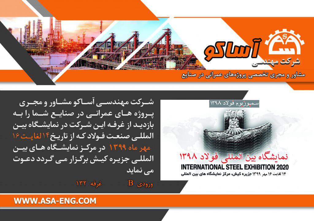 نمایشگاه فولاد کیش